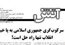 سرسخن: علیه سرکوبگری جمهوری اسلامی به پا خیزیم! انقلاب تنها راه حل است!