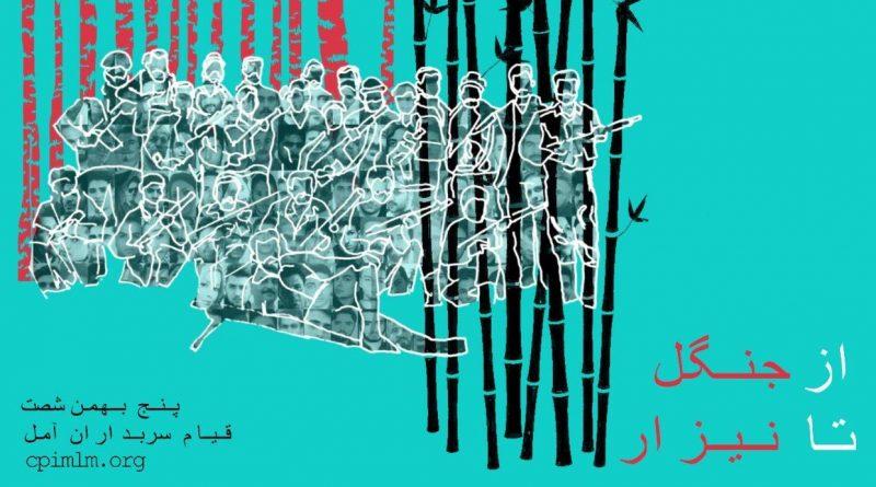قیام مسلحانۀ پنجم بهمن سربداران آمل از زبان یکی از رزمندگان شرکت کننده در قیام