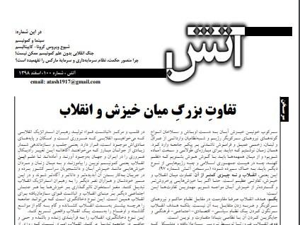 نشریه آتش شماره ۱۰۰ اسفند ۱۳۹۸