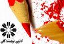 بیانیهی کانون نویسندگان ایران دربارهی درگذشت فریبرز رئیسدانا