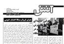 نشریه آتش شماره ۱۰۳ خرداد ۱۳۹۹