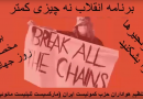 برنامۀ تلویزیون اینترنتی «انقلاب و نه چیزی کمتر» (آر.اِن.اِل) ویژه نامۀ هشت مارس روز جهانی زن. با زیرنویس فارسی