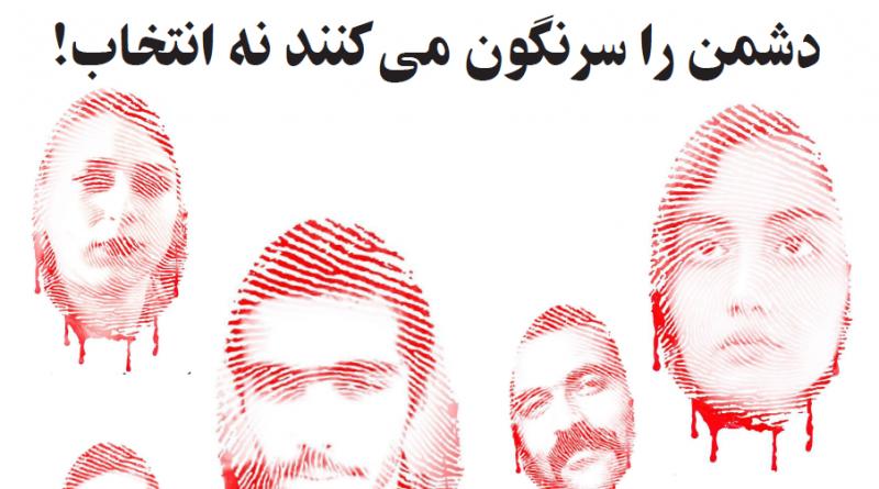 نشریه آتش شماره ۱۱۵ خرداد ۱۴۰۰