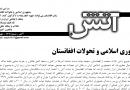 نشریه آتش شماره ۱۱۹ مهر ۱۴۰۰